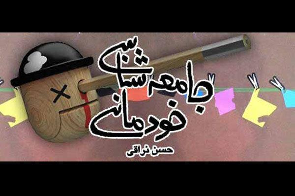 سریال «دنگ و فنگ روزگار» با تمی طنز نوشته میشود