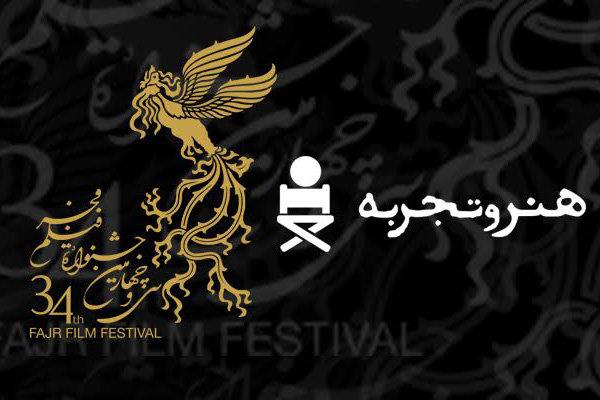 اسامی ۱۱ فیلم بخش «هنر و تجربه» فیلم فجر ۳۴ اعلام شد