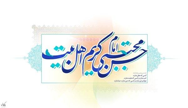 سالگرد صلح امام حسن