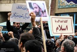 راهپیمایی اعتراض آمیز مردم تهران نسبت به اعدام شیخ النمر