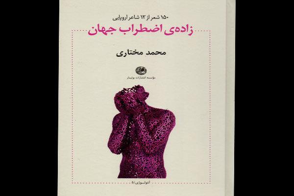 گلچین شعر ۱۲ شاعر اروپایی در بازار کتاب/ میشنومت با گوشی بیگانه