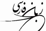وضعیت زبان فارسی در قزاقستان/شباهتهای فرهنگی در بسترهای زبانی