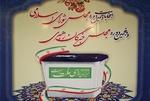 زنگ انتخابات به صدا در آمد/ آغاز تبلیغات انتخابات خبرگان