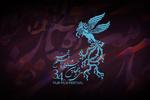 سی و چهارمین جشنواره فیلم فجر به گام آخر رسید/ معرفی برندگان