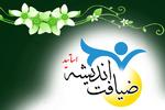 طرح ضیافت اندیشه دانشگاه فردوسی مشهد برگزار می شود