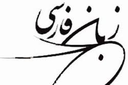 وضعیت زبان فارسی در جهان با حضور استادانی از ۱۱ کشور بررسی میشود