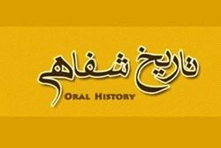تاریخ شفاهی
