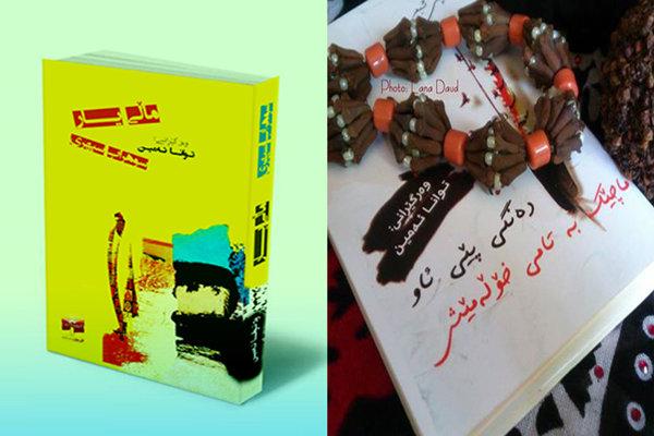 انتشار دو مجموعه شعر سهراب سپهری به زبان کردی در عراق