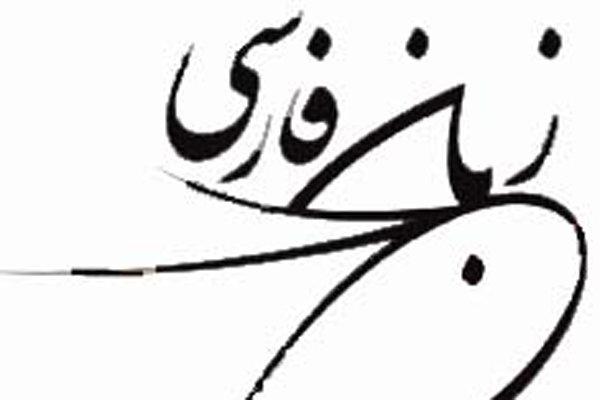 دومین همایش آموزش زبان فارسی به غیرفارسی زبانان برگزار میشود