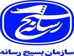 رسانه های فارس همبستگی و اتحاد را درانتخابات گسترش دهند