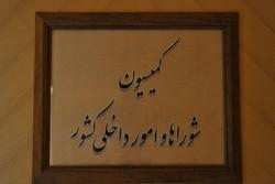 جلسه کمیسیون شوراها در پژوهشکده شورای نگهبان برگزار شد