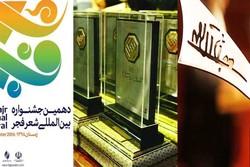 تفکیک جوایز شعر و داستان از کتاب سال؛ راهکار یا اشتباه استراتژیک؟