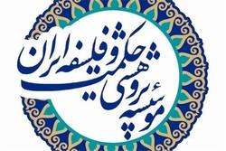 نشست حکمت در ادبیات فارسی برگزار می شود