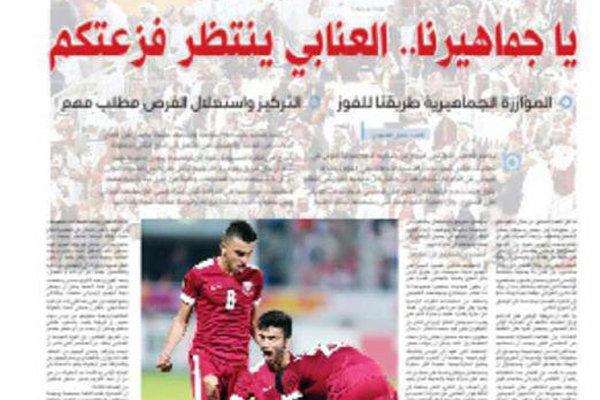 روزنامههای قطری در تسخیر دیدار تیم فوتبال ایران با قطر
