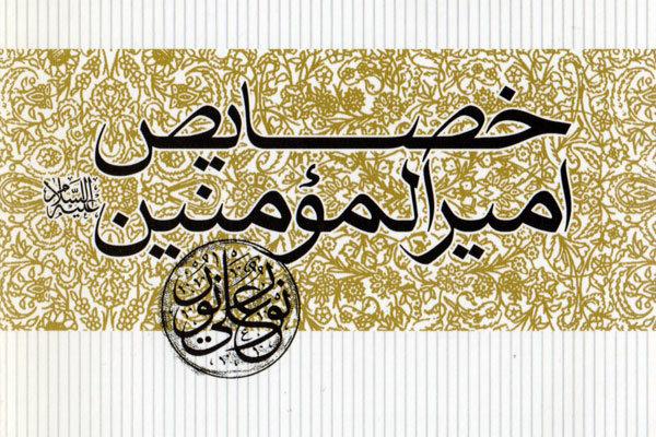 روایت یکی از محدثین اهل سنت از خصایص امام علی(ع) منتشر شد