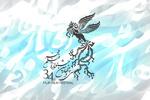 نامزدهای جشنواره فیلم فجر ۲۰ بهمن معرفی می شوند