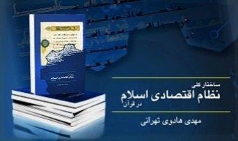 کتاب «ساختار کلی نظام اقتصادی اسلام در قرآن»