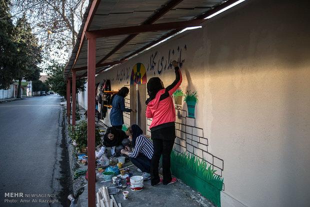 دیوار مهربانی در ساری