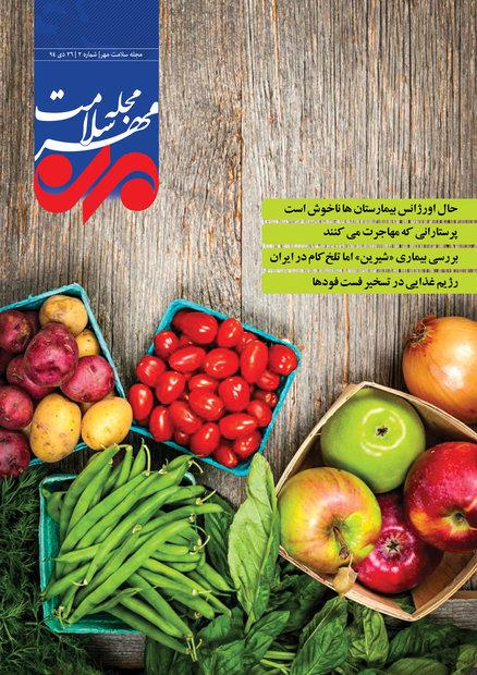 دومین شماره مجله «سلامت» مهر منتشر شد