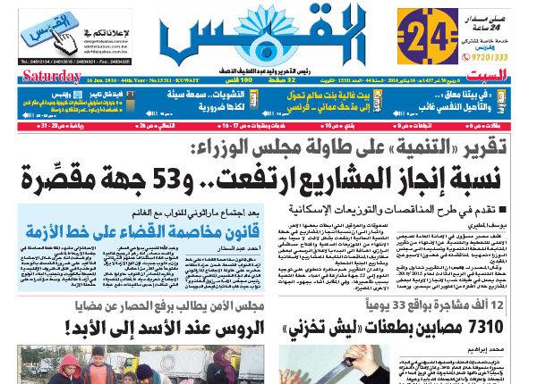 صفحه اول روزنامه های عربی ۲۶ دی ۹۴