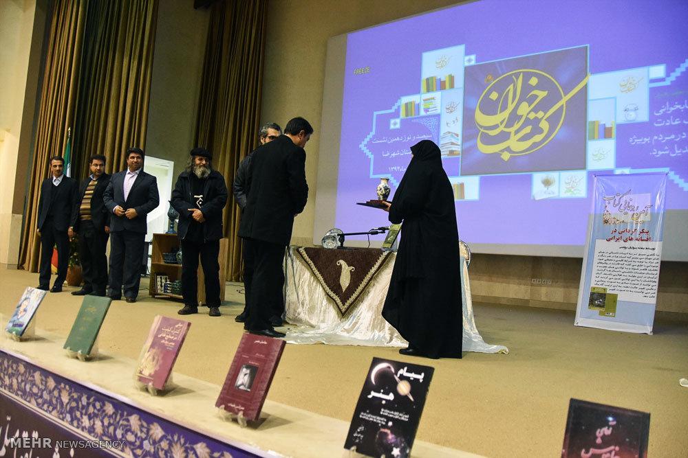 اولین نشست ملی کتاب خوان شهرستان شهرضا