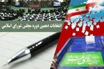 مشخص شدن اولین کاندیدای ائتلاف اصولگرایان خراسان جنوبی