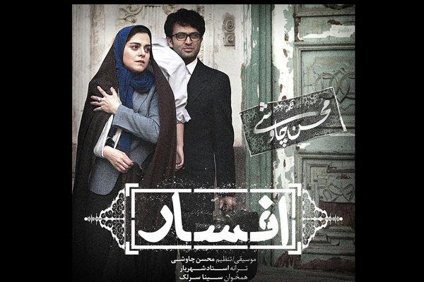 صوت/ قطعه «افسار» محسن چاوشی برای «شهرزاد» منتشر شد