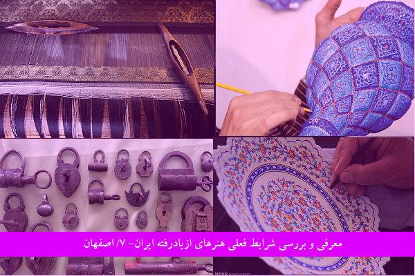 رخسار«گلابتونسازی»زردشد/سیاهپوشی هنرطلایی درسوگ آخرین بازمانده
