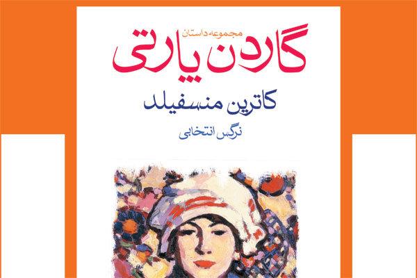گاردن پارتی در تهران رونمایی میشود