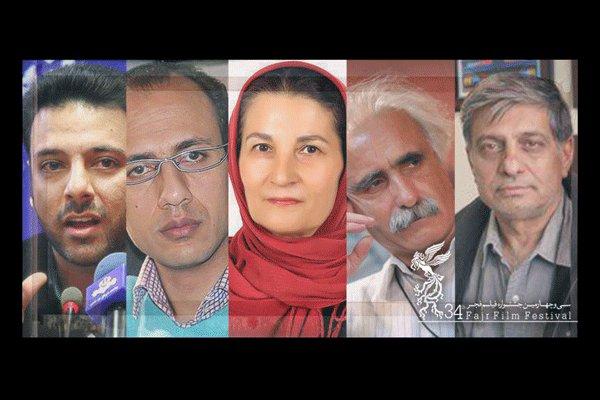 هیات داوران بخش مستند جشنواره فیلم فجر ۳۴ معرفی شدند