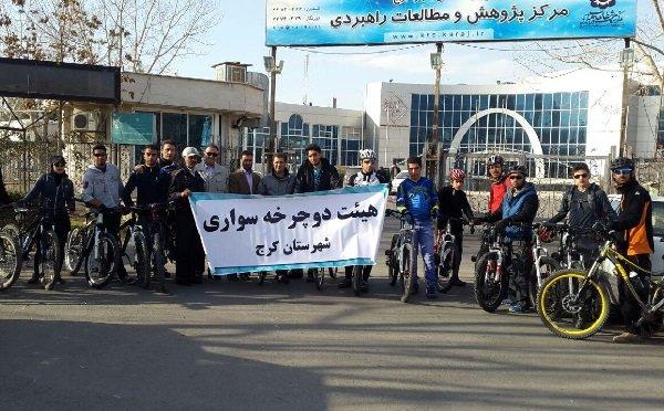 همایش نمادین دوچرخه سواران شهرستان کرج برگزار شد