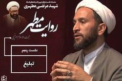 اهمیت تبلیغ در اندیشه شهید مطهری(ره)/ گفتاری ازحجت الاسلام سوزنچی