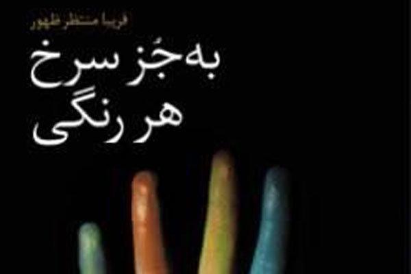 «به جز سرخ هر رنگی» منتشر شد/ روایتی داستانی با تم عکاسی