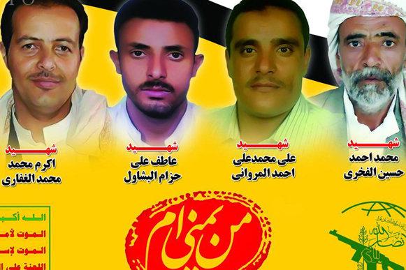 تشييع جثامين أربعة شهداء يمنيين في شمال ايران