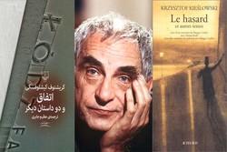 رویارویی با داستانهای کیشلوفسکی/ داستانخوانی در حکم تماشای فیلم
