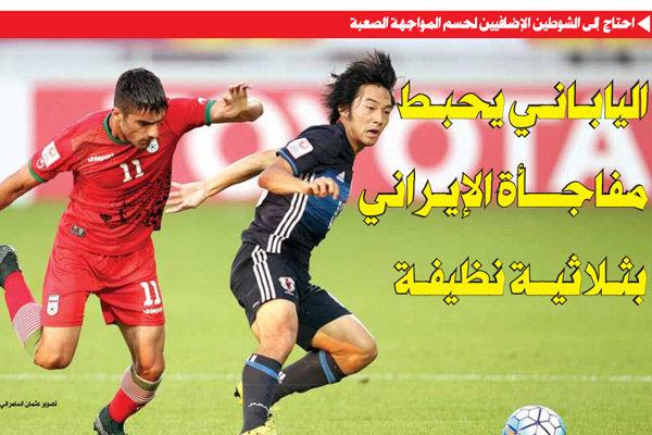 بازتاب حذف تیم فوتبال امید ایران در روزنامههای قطری