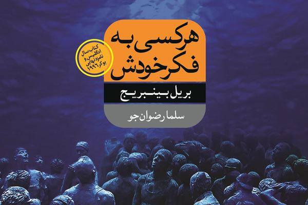 رمان «هر کسی به فکر خودش» اثر بریل بینبریج با ترجمه سلما رضوانجو از سوی نشر شورآفرین منتشر شد.