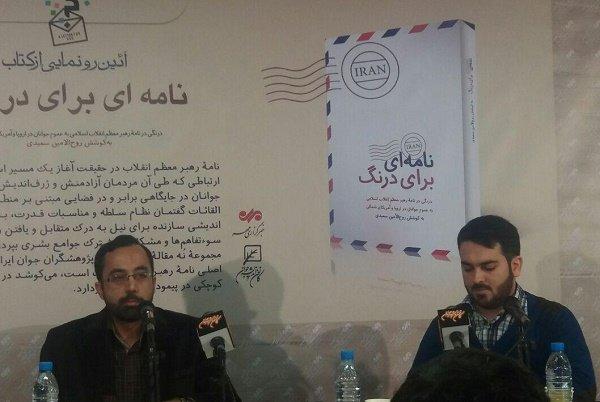 """إزاحة الستار عن كتاب """"رسالة للتعقّل"""" في وكالة مهر للأنباء"""