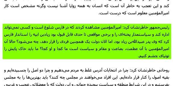 سانسور سخنان روحانی در سایت ریاست جمهوری