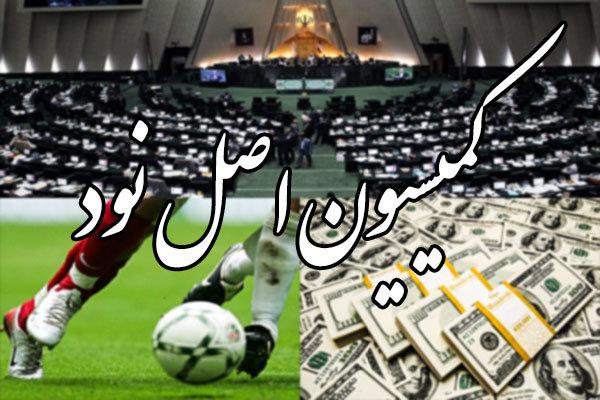 گزارش پرونده فساد در فوتبال منتشر شد/ پای خیلیها در میان است!