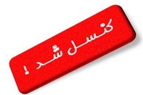 رونمایی از تندیس عارف اردبیلی لغو شد/ریزش در برنامههای روزاردبیل