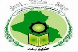 """منظمة بدر: شعارات بعض المتظاهرين مدفوعة الثمن من """"البعث الصدامي"""" والسعودية"""