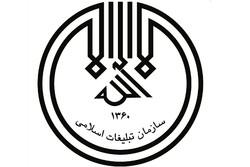 لوگو سازمان تبلیغات اسلامی
