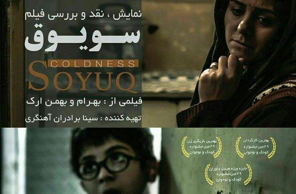 فیلم «سویوق» در تبریز نقد و بررسی می شود