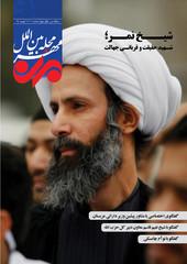 شماره یازدهم مجله بین الملل مهر