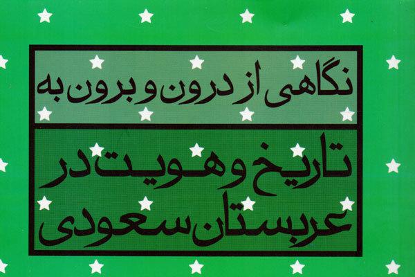 """اصدار كتاب """"نظرة من الداخل والخارج على تاريخ وهوية السعودية"""" في ايران"""