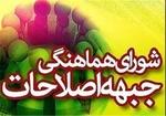 اصلاح طلبان فارس تاكنون ليستی ارائه نكردهاند