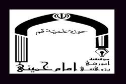 موسسه امام خمینی