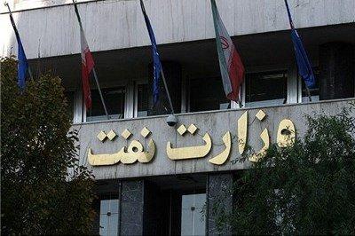 کراپشده - وزارت نفت
