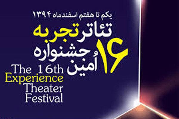 جشنواره تئاتر تجربه